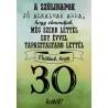 Születésnapi üveg címke 30. születésnapra antikolt pecséttel 2 db-os